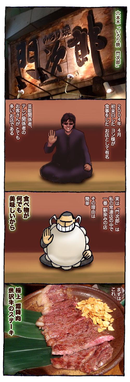 1monjiro.jpg