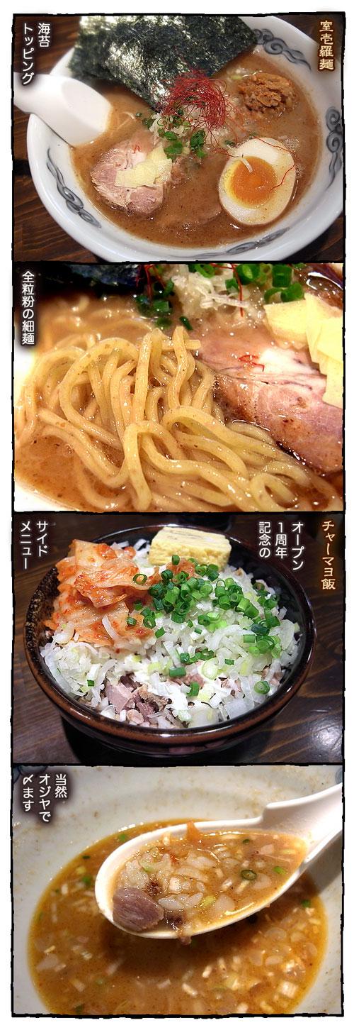 1muroichi2.jpg