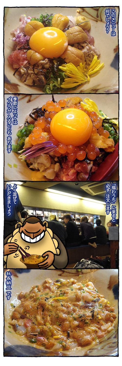 2fukuwauchi.jpg
