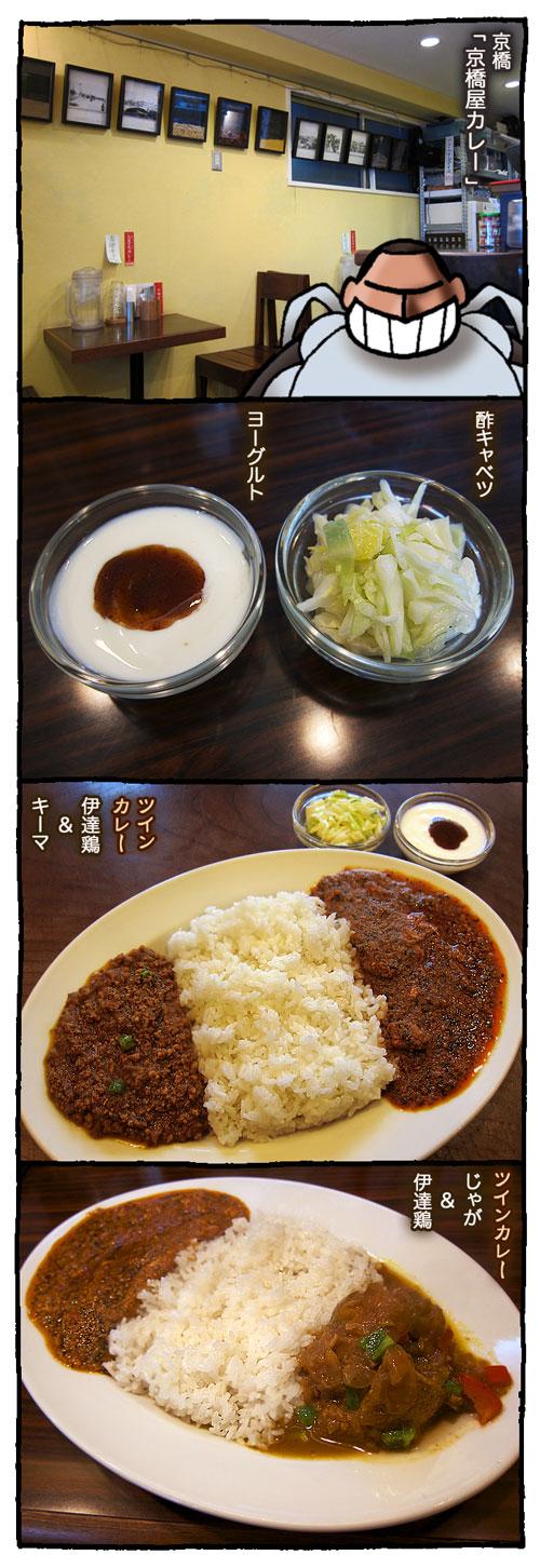 2kyobashicurry1.jpg