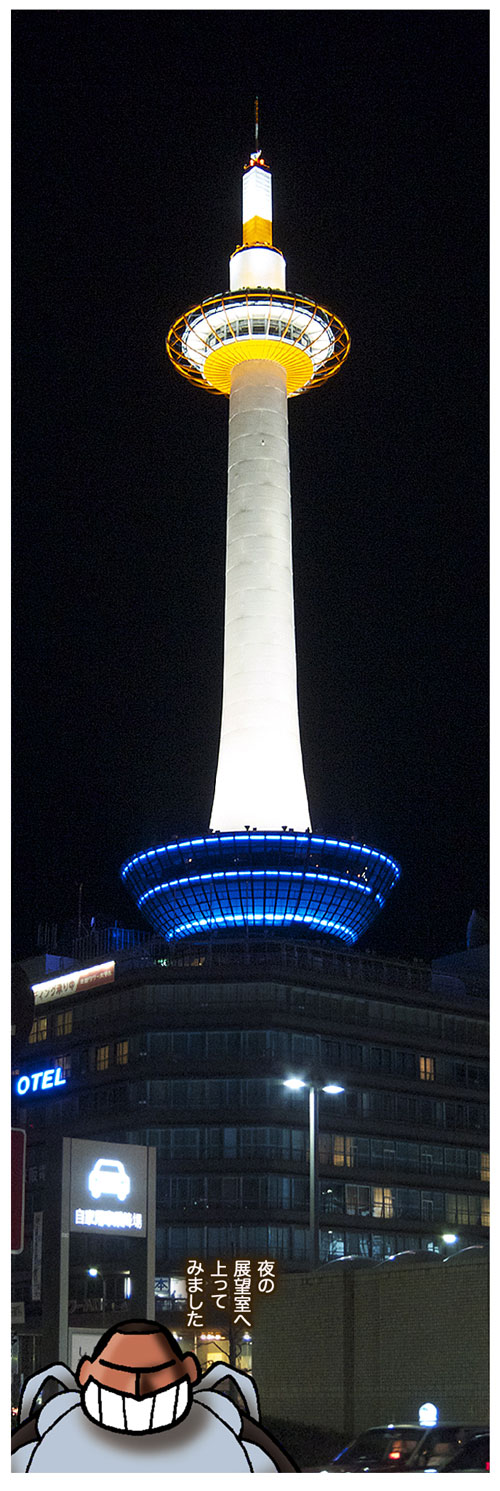 2kyototower.jpg