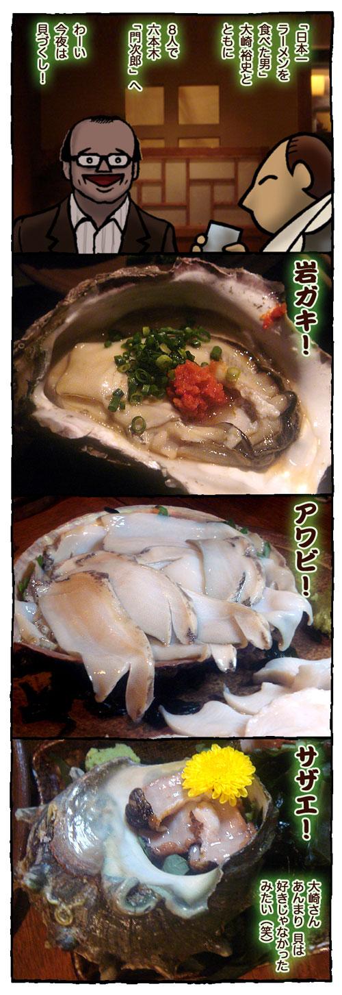 2monjiro.jpg