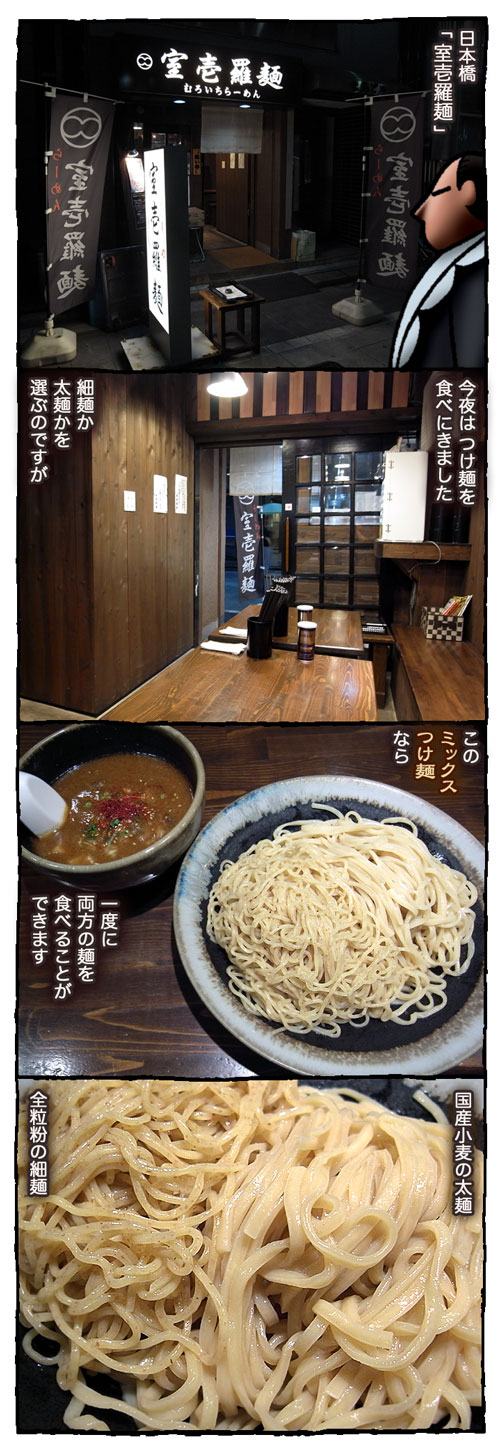 2muroichi1.jpg