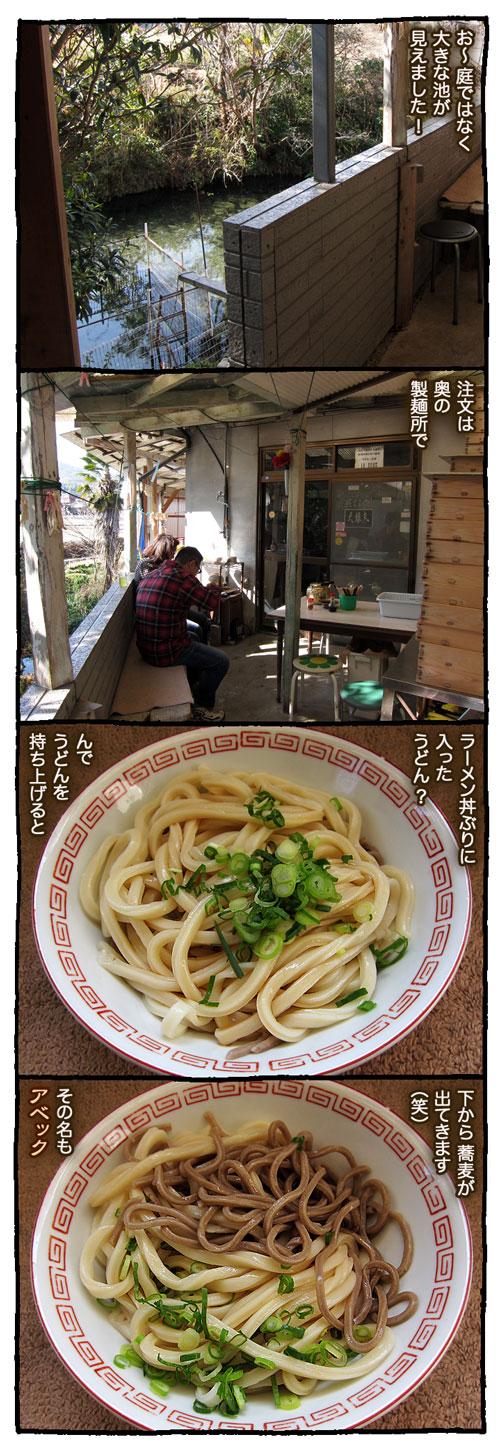 2sanukiikeuchi.jpg