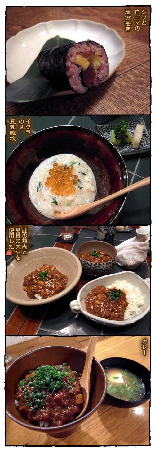 2sonoyama3.jpg