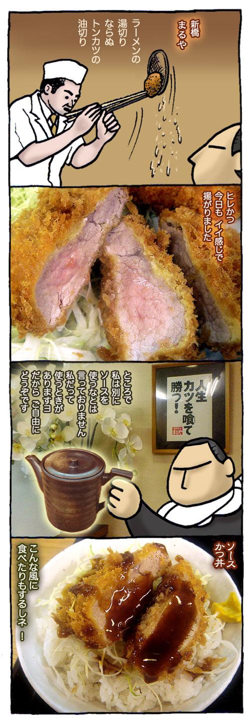 3maruya2.jpg