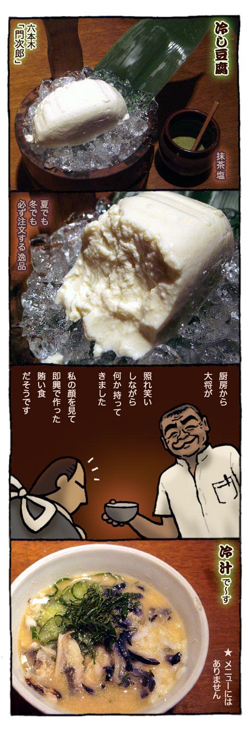 3monjiro.jpg