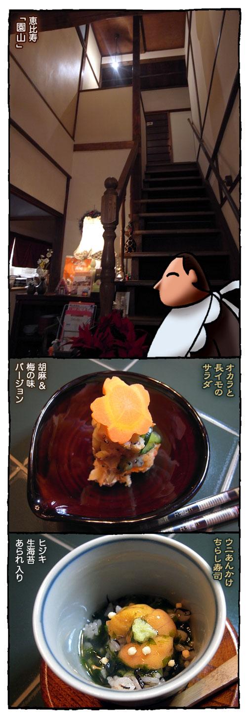 3sonoyama1.jpg