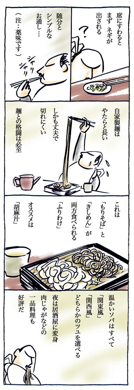 3yoshida.jpg