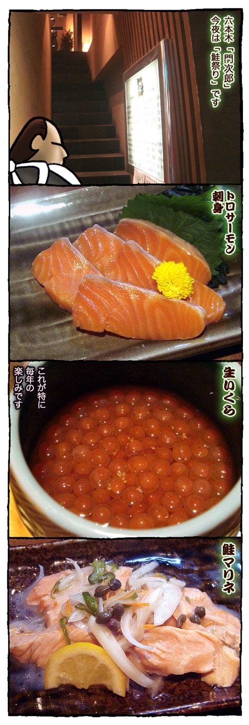 4monji1.jpg