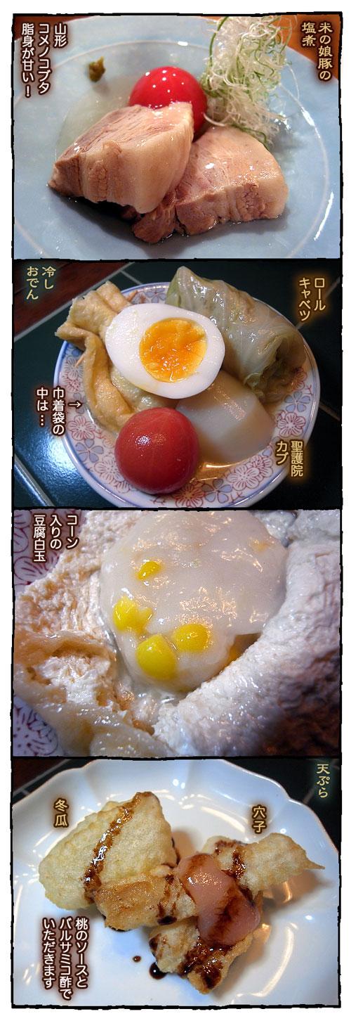 4sonoyama2.jpg