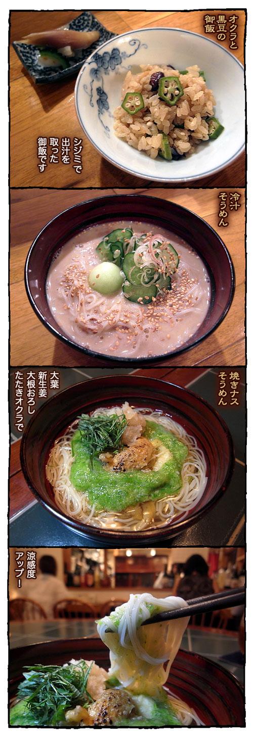 4sonoyama3somen.jpg