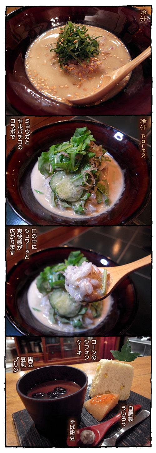 4sonoyama4.jpg