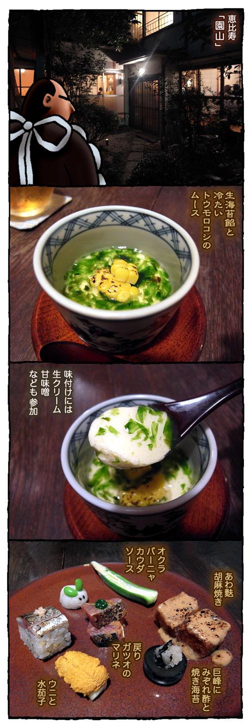 5sonoyama1.jpg