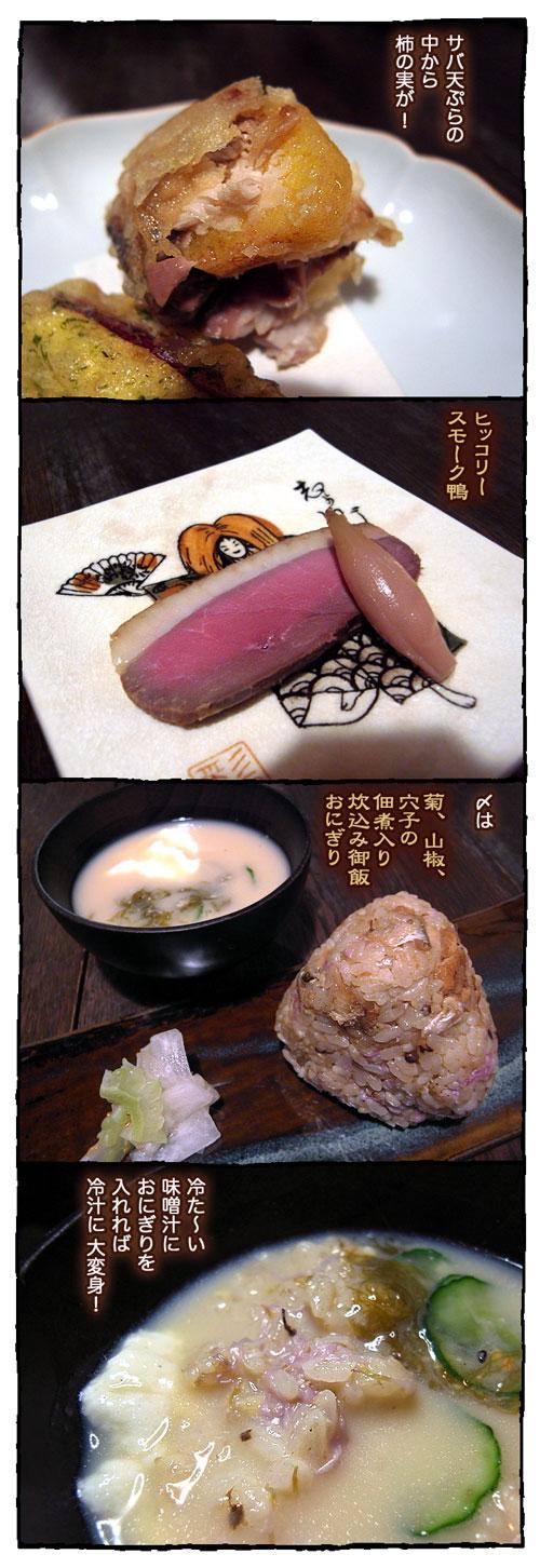 5sonoyama3.jpg