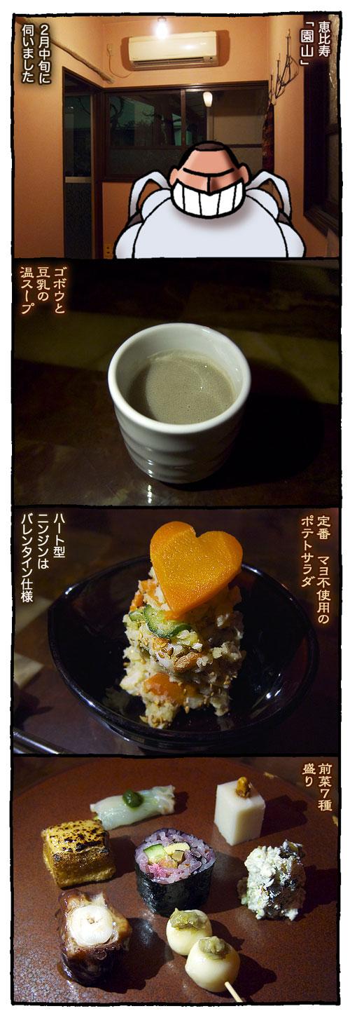 6sonoyama1.jpg