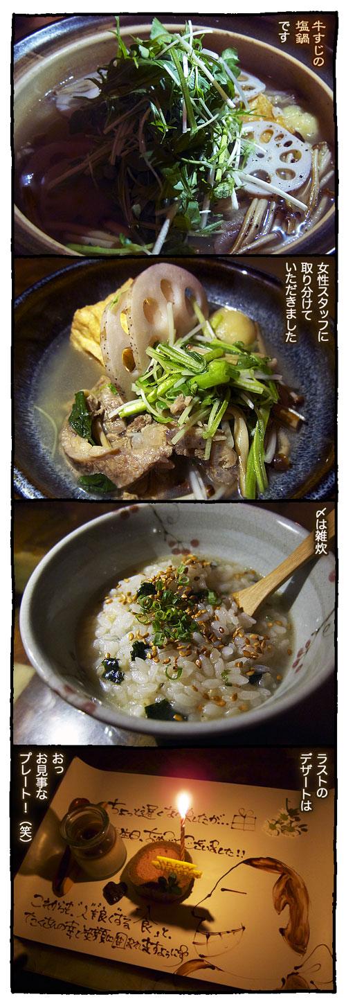 6sonoyama3.jpg