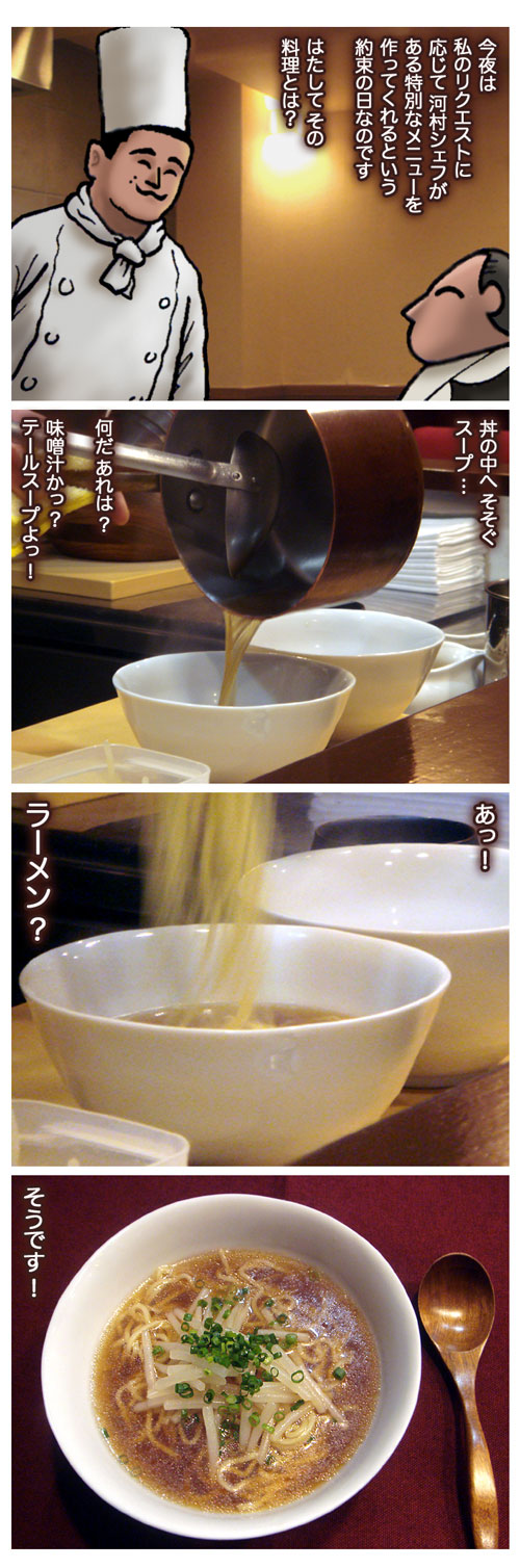 7kawamura1.jpg