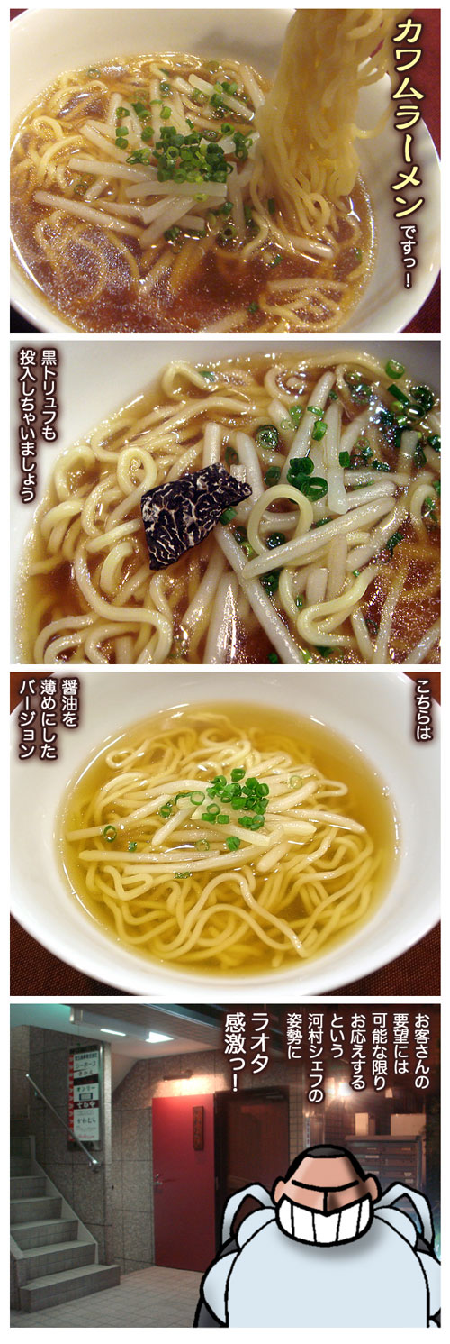 7kawamura2.jpg