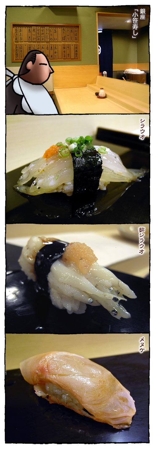 7kozasa1.jpg