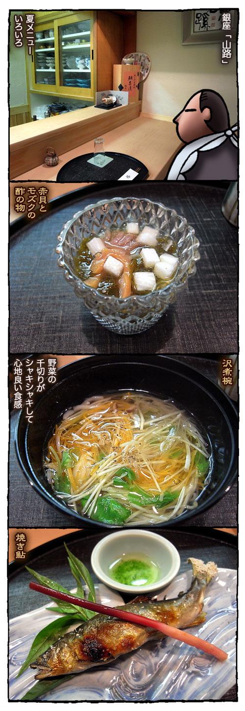 7yamaji1.jpg