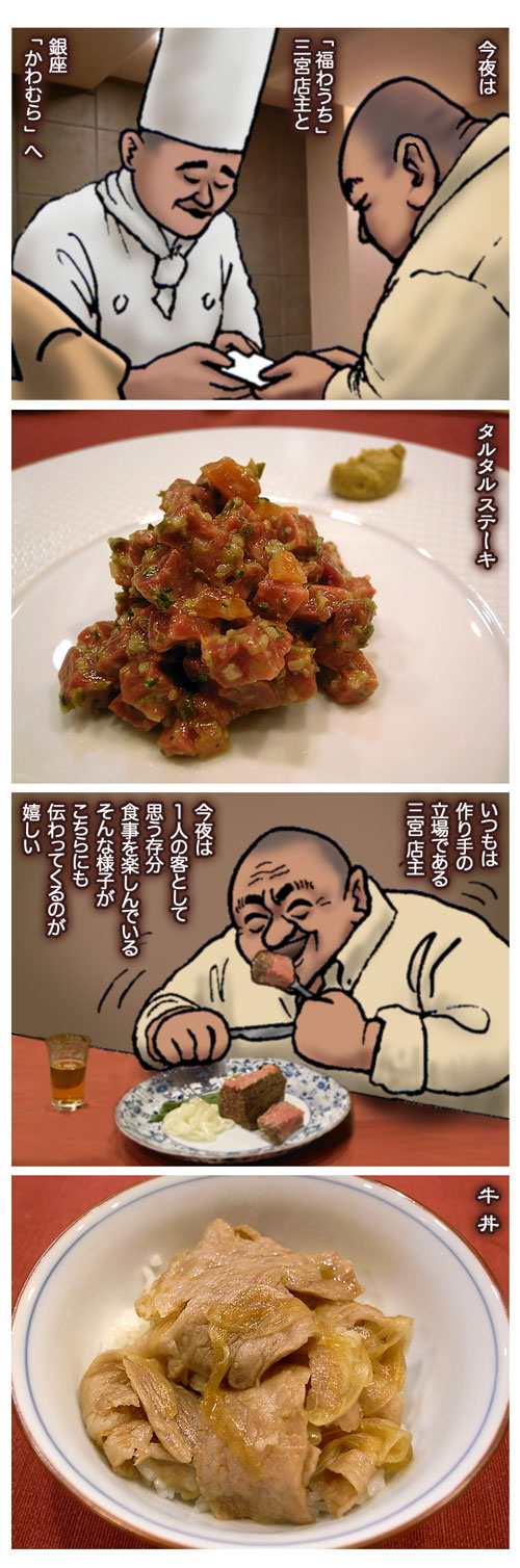 8kawamura1.jpg