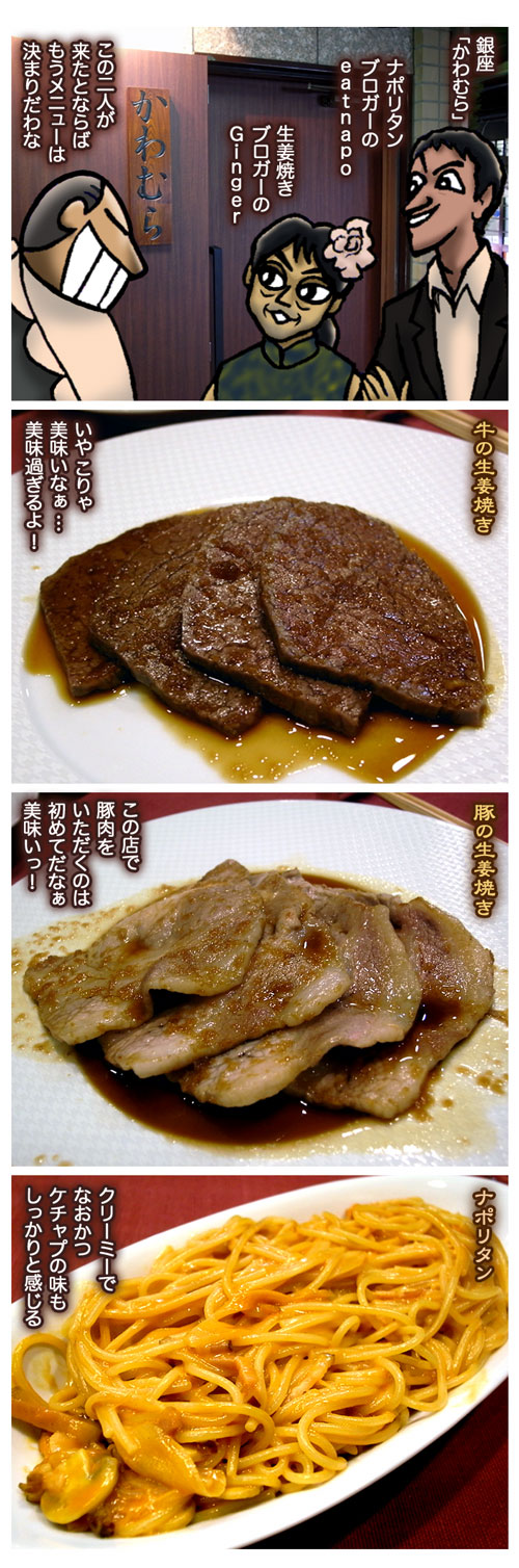 8kawamura2.jpg