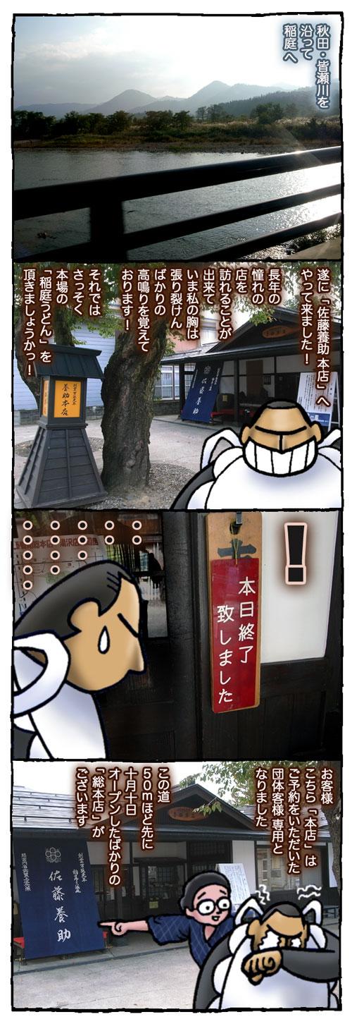 akitayosuke1.jpg