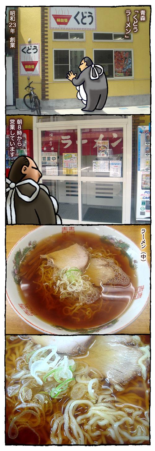 aomorikudo.jpg