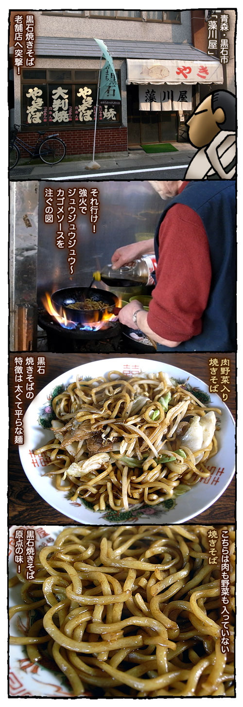aomorikuroishimogawa.jpg