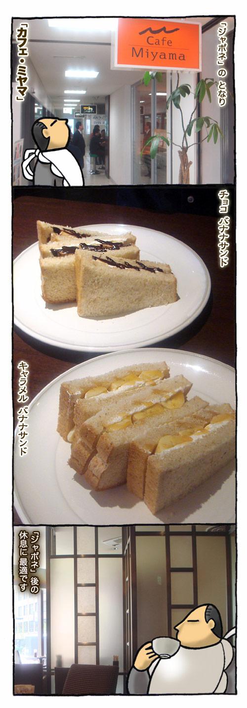cafemiyama.jpg