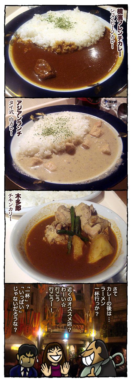currymuse2.jpg