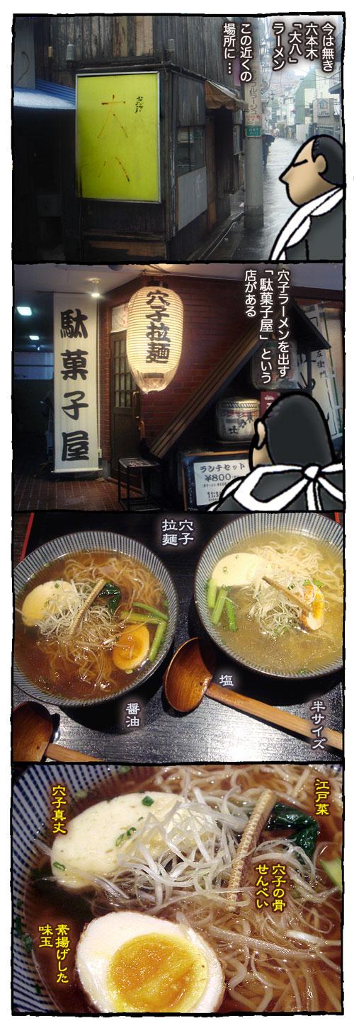 dagashiya.jpg