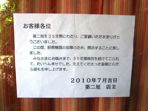 dainikokuchi.jpg