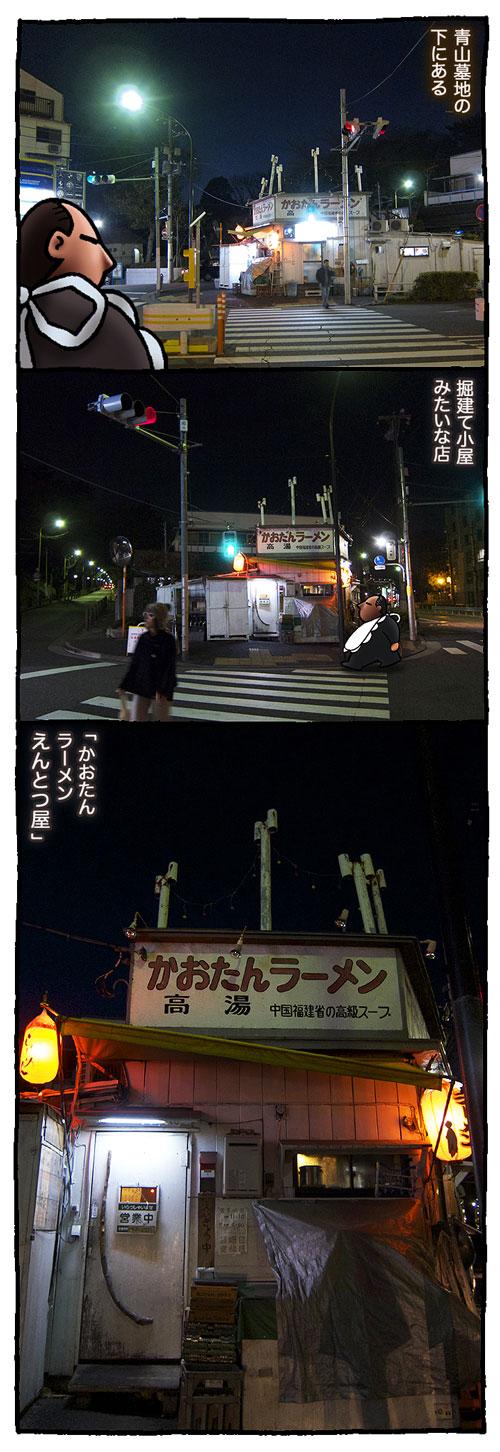 entotsuya1.jpg