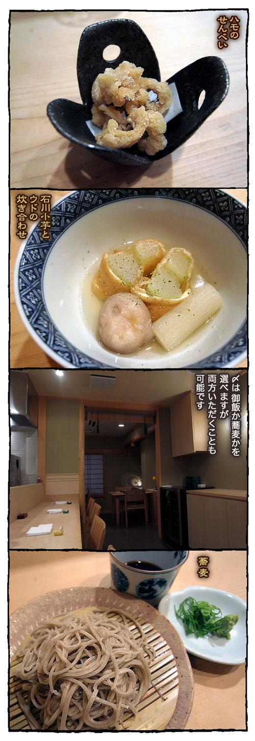 higuchi3.jpg