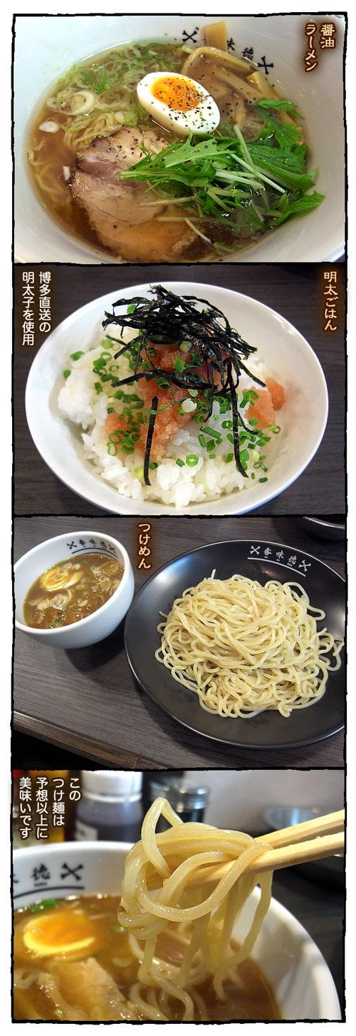 kamitoku2.jpg