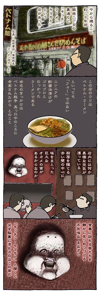 kichiyamamo1.jpg
