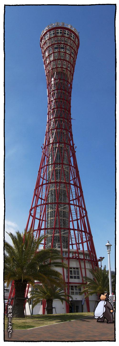 kobeporttower.jpg