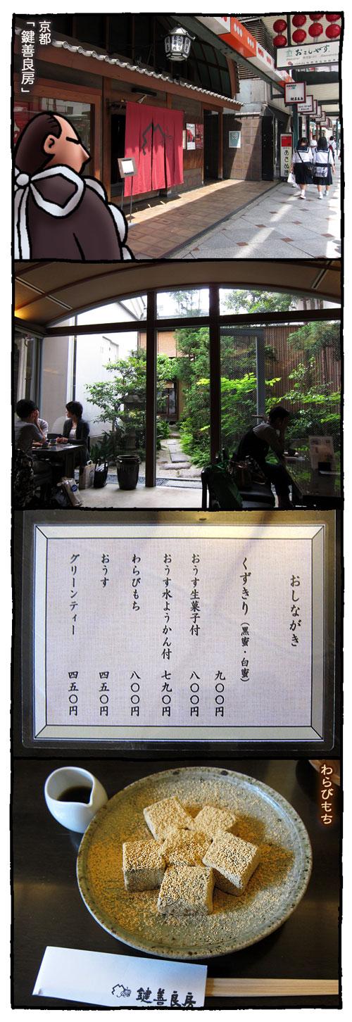 kyotoyoshifusa1.jpg