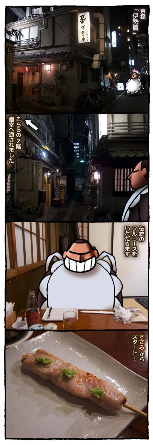 kyoubashiisehiro1.jpg