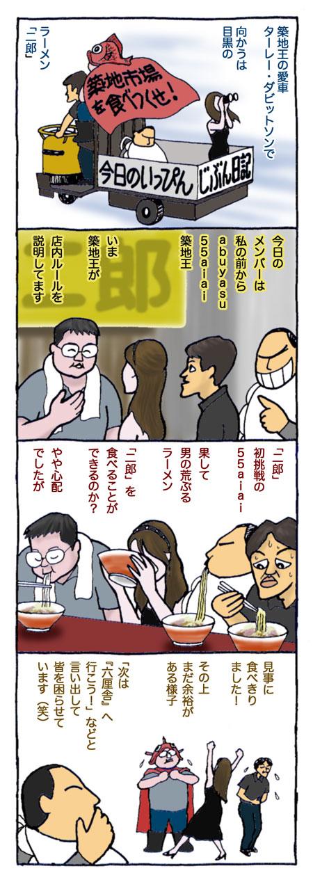 megujiro.jpg