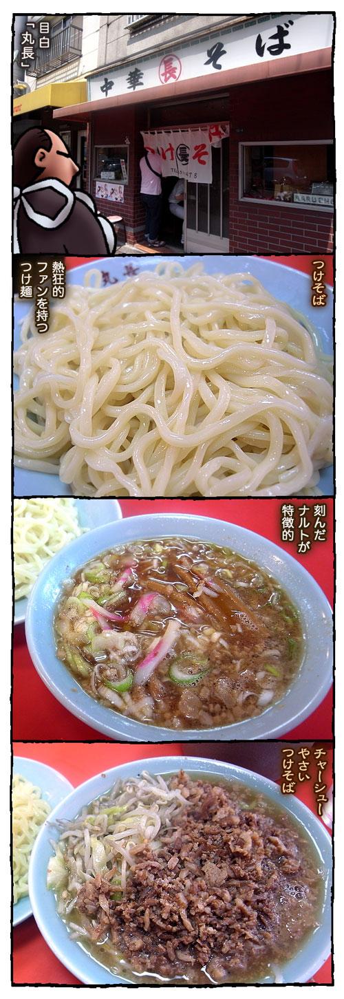 mejiromarutyo1.jpg