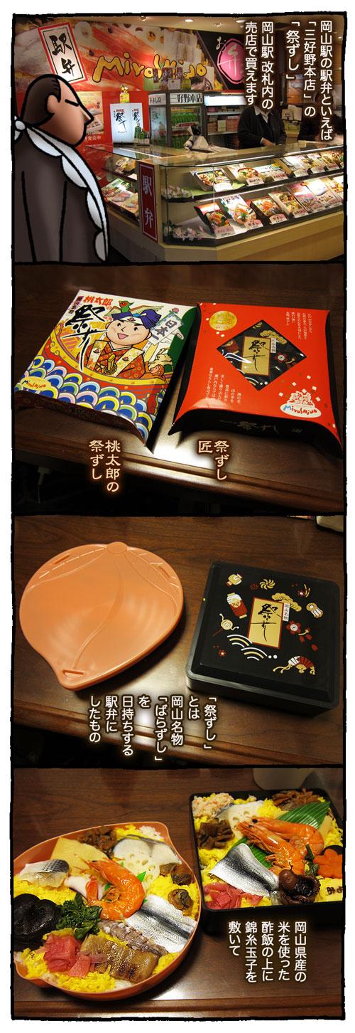 miyoshinomatsuri1.jpg