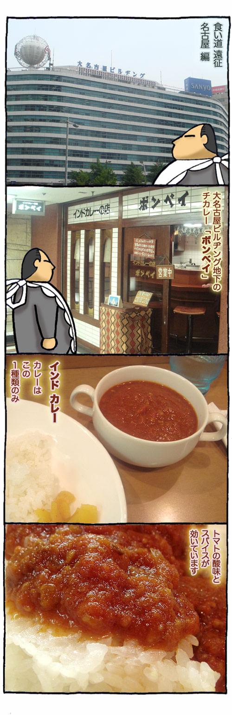 nagoyabonbe.jpg