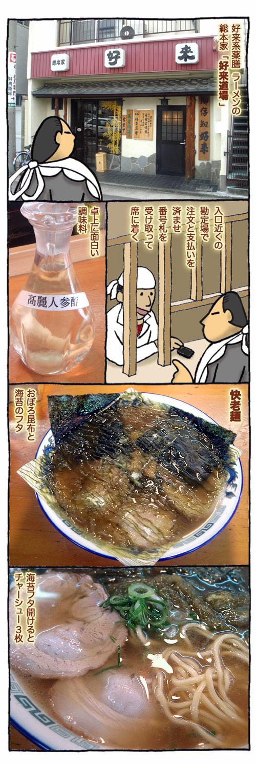 nagoyakorai.jpg