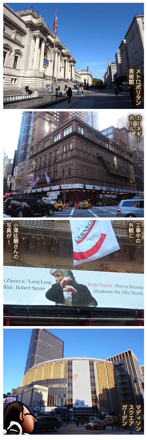 newyorkiroiro2.jpg