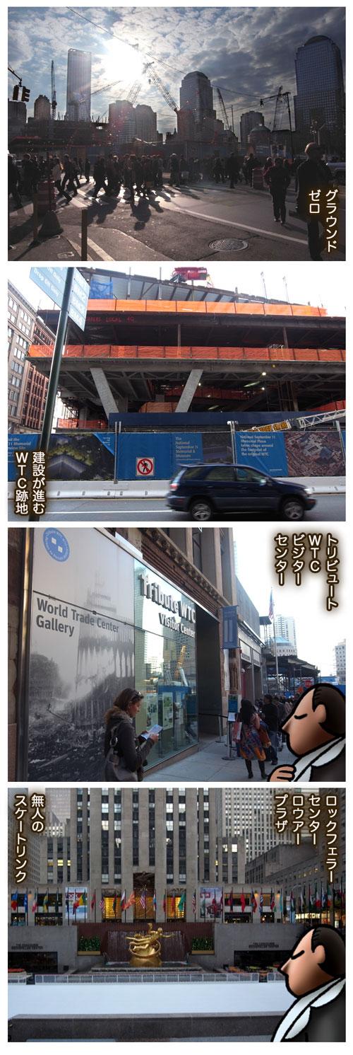 newyorkiroiro4.jpg