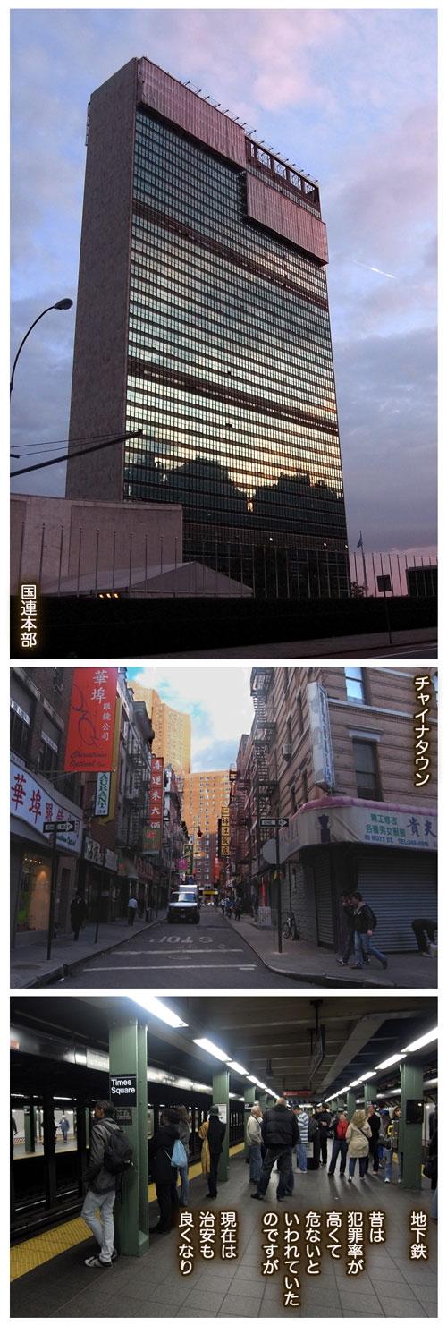 newyorkiroiro5.jpg