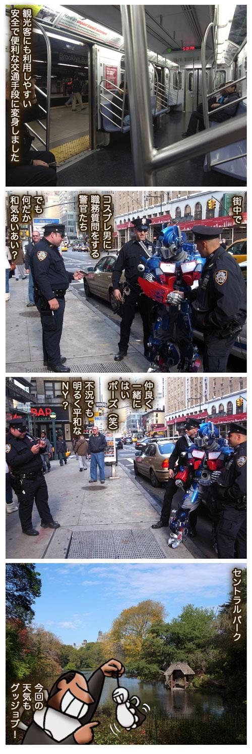 newyorkiroiro6.jpg
